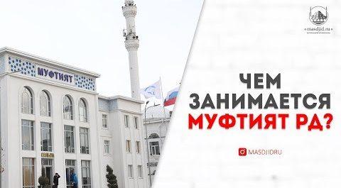 Чем занимается Муфтият Дагестана?
