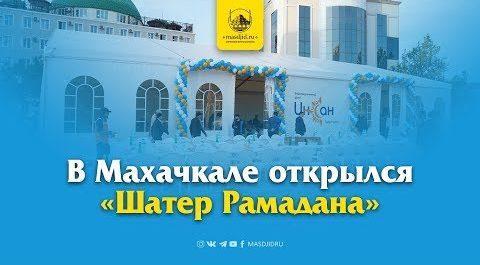Открытие «Шатер Рамадана»