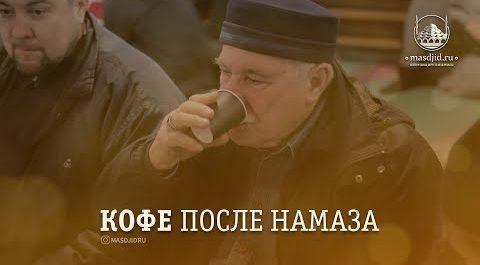 Кофе после намаза