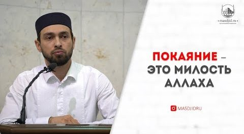Покаяние – это милость Аллаха