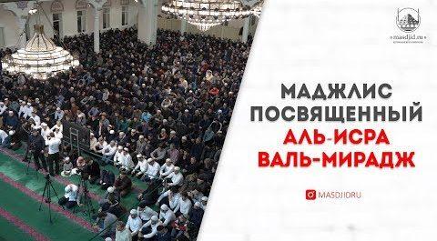 Маджлис посвященный Аль-Исра валь-Мирадж