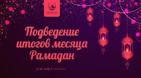 Подведение итогов месяца Рамадан