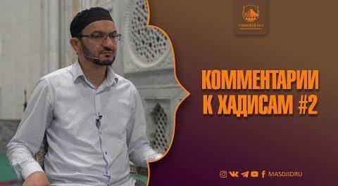 Комментарии к хадисам #2