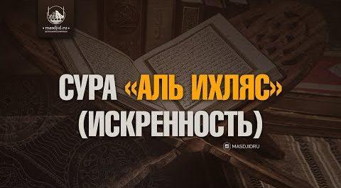 Сура «аль Ихляс» (Искренность)