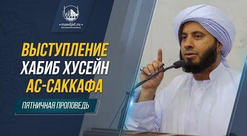Выступление Хабиб Хусейн ас-Саккафа