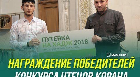 Награждение победителей конкурса чтецов Корана