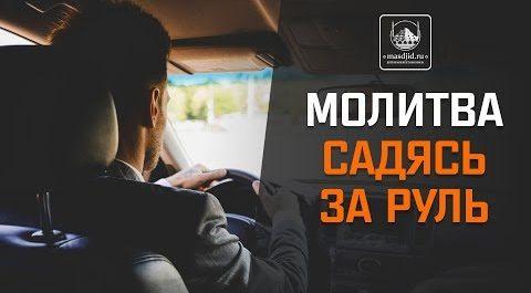 Молитва (дуа) садясь за руль