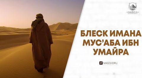 «БЛЕСК ИМАНА МУС'АБА ИБН УМАЙРА»